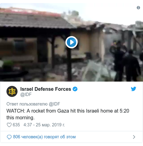 Twitter пост, автор: @IDF: WATCH  A rocket from Gaza hit this Israeli home at 5 20 this morning.