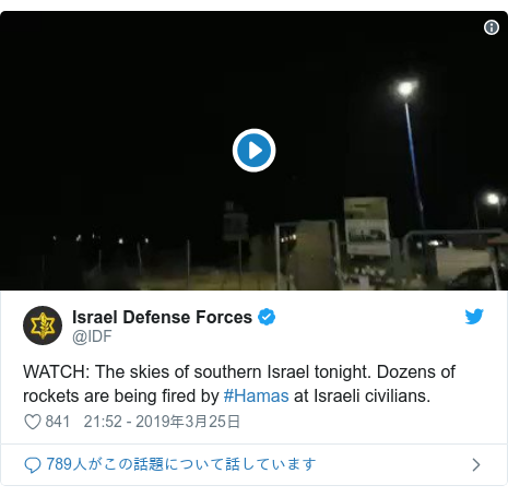 Twitter post by @IDF: WATCH  The skies of southern Israel tonight. Dozens of rockets are being fired by #Hamas at Israeli civilians.