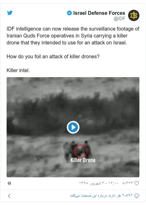 پست توییتر از @IDF: IDF intelligence can now release the surveillance footage of Iranian Quds Force operatives in Syria carrying a killer drone that they intended to use for an attack on Israel. How do you foil an attack of killer drones? Killer intel.
