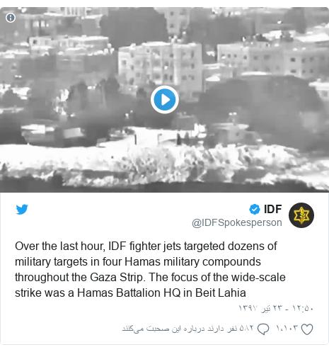 پست توییتر از @IDFSpokesperson: Over the last hour, IDF fighter jets targeted dozens of military targets in four Hamas military compounds throughout the Gaza Strip. The focus of the wide-scale strike was a Hamas Battalion HQ in Beit Lahia