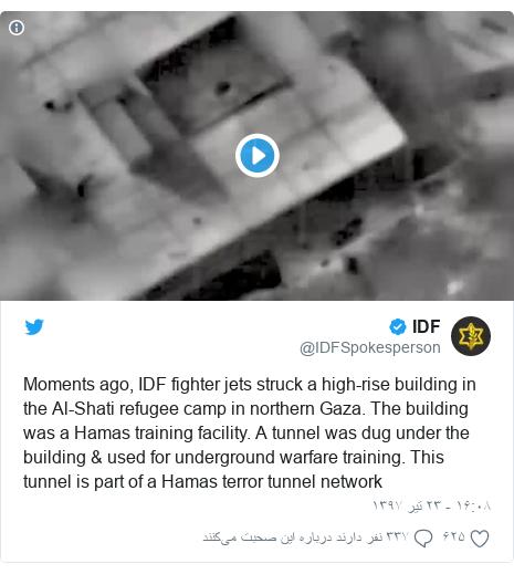 پست توییتر از @IDFSpokesperson: Moments ago, IDF fighter jets struck a high-rise building in the Al-Shati refugee camp in northern Gaza. The building was a Hamas training facility. A tunnel was dug under the building & used for underground warfare training. This tunnel is part of a Hamas terror tunnel network