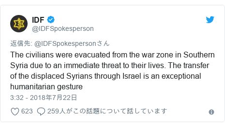 Twitter post by @IDFSpokesperson: The civilians were evacuated from the war zone in Southern Syria due to an immediate threat to their lives. The transfer of the displaced Syrians through Israel is an exceptional humanitarian gesture