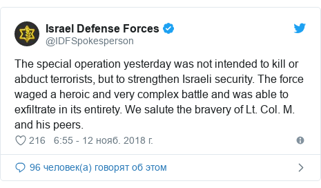 Twitter пост, автор: @IDFSpokesperson: The special operation yesterday was not intended to kill or abduct terrorists, but to strengthen Israeli security. The force waged a heroic and very complex battle and was able to exfiltrate in its entirety. We salute the bravery of Lt. Col. M. and his peers.