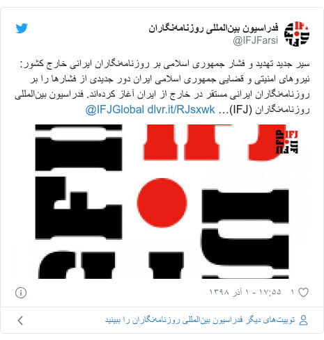 پست توییتر از @IFJFarsi: سیر جدید تهدید و فشار جمهوری اسلامی بر روزنامهنگاران ایرانی خارج کشور  نیروهای امنیتی و قضایی جمهوری اسلامی ایران دور جدیدی از فشارها را بر روزنامهنگاران ایرانی مستقر در خارج از ایران آغاز کردهاند. فدراسیون بینالمللی روزنامهنگاران (IFJ)…  @IFJGlobal