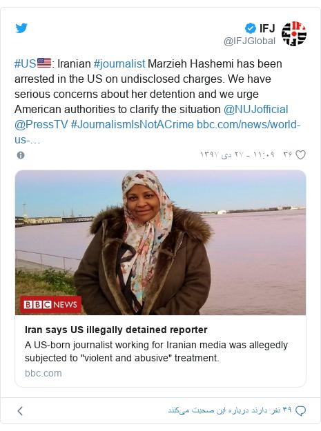 پست توییتر از @IFJGlobal: #US🇺🇸  Iranian #journalist Marzieh Hashemi has been arrested in the US on undisclosed charges. We have serious concerns about her detention and we urge American authorities to clarify the situation @NUJofficial @PressTV #JournalismIsNotACrime