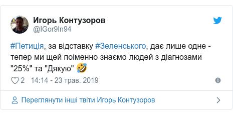 """Twitter допис, автор: @IGor9In94: #Петиція, за відставку #Зеленського, дає лише одне - тепер ми щей поіменно знаємо людей з діагнозами """"25%"""" та """"Дякую"""" 🤣"""