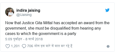 ट्विटर पोस्ट @IJaising: Now that Justice Gita Mittal has accepted an award from the government, she must be disqualified from hearing any cases to which the government is a party