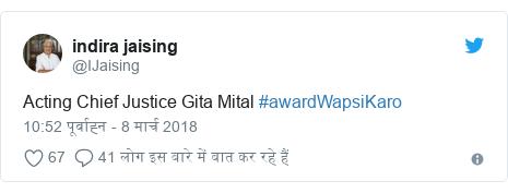 ट्विटर पोस्ट @IJaising: Acting Chief Justice Gita Mital #awardWapsiKaro