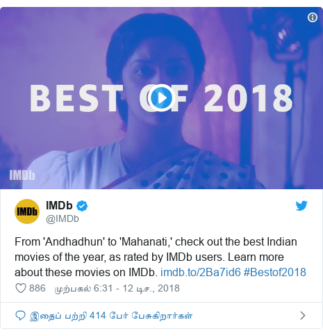 டுவிட்டர் இவரது பதிவு @IMDb: From 'Andhadhun' to 'Mahanati,' check out the best Indian movies of the year, as rated by IMDb users. Learn more about these movies on IMDb.  #Bestof2018