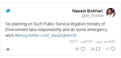 ٹوئٹر پوسٹس @IM_Bokhari کے حساب سے: No planning on Such Public Service litigation ministry of Environment take responsibility and do some emergency work #smog