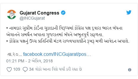 Twitter post by @INCGujarat: • નામદાર સુપ્રીમ કોર્ટના ચુકાદાની વિરૂધ્ધમાં કોંગ્રેસ પક્ષ દ્વારા ભારત બંધના એલાનને સમર્થન અપાતા ગુજરાતમાં બંધને અભૂતપૂર્વ સફળતા. • કોંગ્રેસ પક્ષનું ઉચ્ચ પ્રતિનિધી મંડળ રાજ્યપાલશ્રીને રૂબરૂ મળી આવેદન અપાશે.  તા.૨૦...