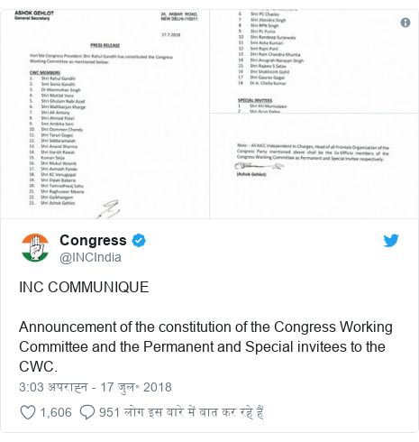 ट्विटर पोस्ट @INCIndia: INC COMMUNIQUEAnnouncement of the constitution of the Congress Working Committee and the Permanent and Special invitees to the CWC.