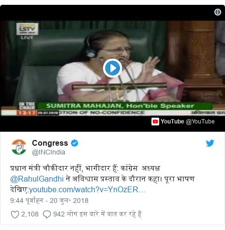 ट्विटर पोस्ट @INCIndia: प्रधान मंत्री चौकीदार नहीं, भागीदार हैं  कांग्रेस  अध्यक्ष @RahulGandhi ने अविश्वास प्रस्ताव के दौरान कहा। पूरा भाषण देखिए