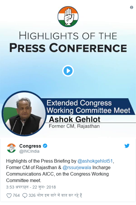 ट्विटर पोस्ट @INCIndia: Highlights of the Press Briefing by @ashokgehlot51, Former CM of Rajasthan & @rssurjewala Incharge Communications AICC, on the Congress Working Committee meet.