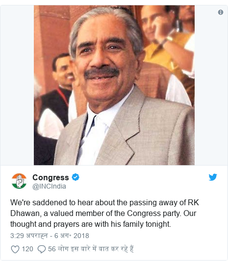 ट्विटर पोस्ट @INCIndia: We're saddened to hear about the passing away of RK Dhawan, a valued member of the Congress party. Our thought and prayers are with his family tonight.