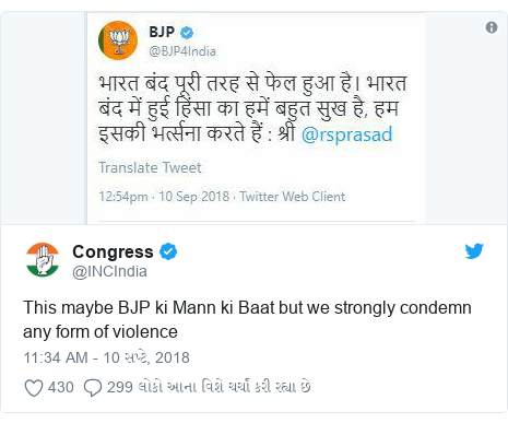 Twitter post by @INCIndia: This maybe BJP ki Mann ki Baat but we strongly condemn any form of violence