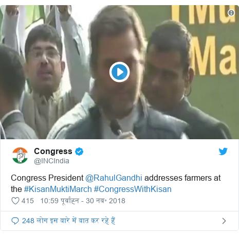 ट्विटर पोस्ट @INCIndia: Congress President @RahulGandhi addresses farmers at the #KisanMuktiMarch #CongressWithKisan