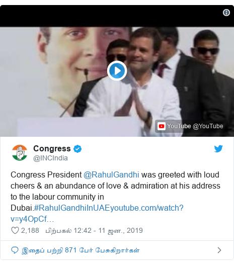 டுவிட்டர் இவரது பதிவு @INCIndia: Congress President @RahulGandhi was greeted with loud cheers & an abundance of love & admiration at his address to the labour community in Dubai.#RahulGandhiInUAE
