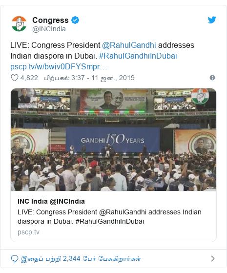 டுவிட்டர் இவரது பதிவு @INCIndia: LIVE  Congress President @RahulGandhi addresses Indian diaspora in Dubai. #RahulGandhiInDubai