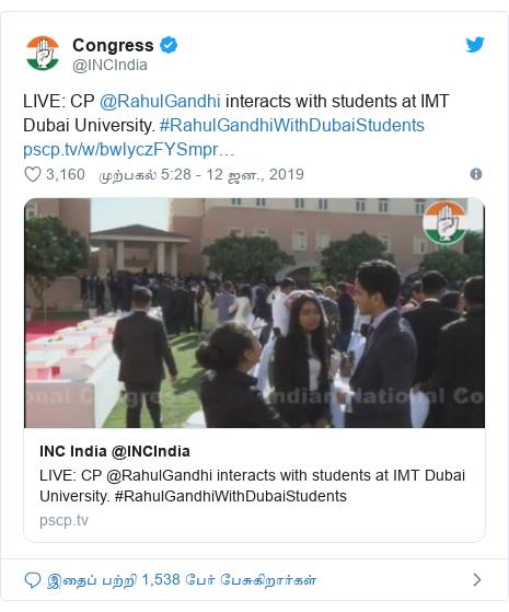 டுவிட்டர் இவரது பதிவு @INCIndia: LIVE  CP @RahulGandhi interacts with students at IMT Dubai University. #RahulGandhiWithDubaiStudents