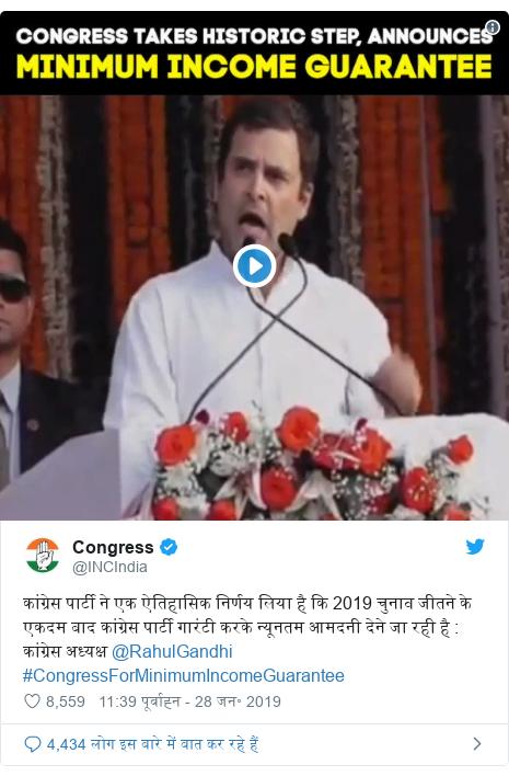 ट्विटर पोस्ट @INCIndia: कांग्रेस पार्टी ने एक ऐतिहासिक निर्णय लिया है कि 2019 चुनाव जीतने के एकदम बाद कांग्रेस पार्टी गारंटी करके न्यूनतम आमदनी देने जा रही है   कांग्रेस अध्यक्ष @RahulGandhi #CongressForMinimumIncomeGuarantee