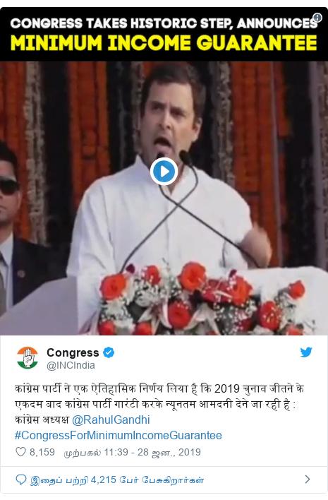 டுவிட்டர் இவரது பதிவு @INCIndia: कांग्रेस पार्टी ने एक ऐतिहासिक निर्णय लिया है कि 2019 चुनाव जीतने के एकदम बाद कांग्रेस पार्टी गारंटी करके न्यूनतम आमदनी देने जा रही है   कांग्रेस अध्यक्ष @RahulGandhi #CongressForMinimumIncomeGuarantee