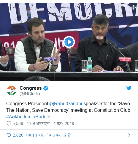 ट्विटर पोस्ट @INCIndia: Congress President @RahulGandhi speaks after the 'Save The Nation, Save Democracy' meeting at Constitution Club. #AakhriJumlaBudget