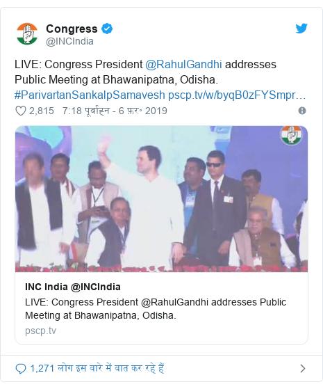 ट्विटर पोस्ट @INCIndia: LIVE  Congress President @RahulGandhi addresses Public Meeting at Bhawanipatna, Odisha. #ParivartanSankalpSamavesh