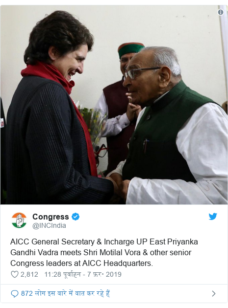 ट्विटर पोस्ट @INCIndia: AICC General Secretary & Incharge UP East Priyanka Gandhi Vadra meets Shri Motilal Vora & other senior Congress leaders at AICC Headquarters.