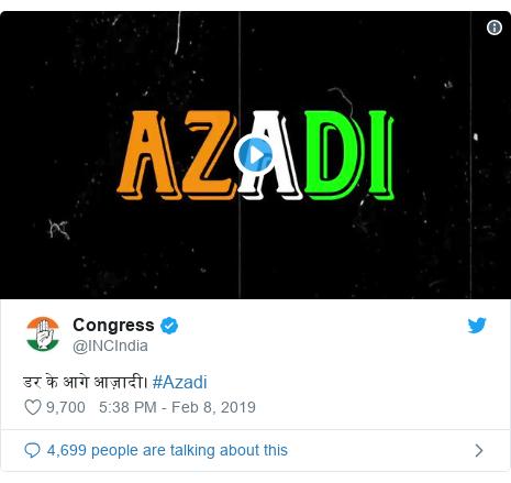 Twitter post by @INCIndia: डर के आगे आज़ादी। #Azadi