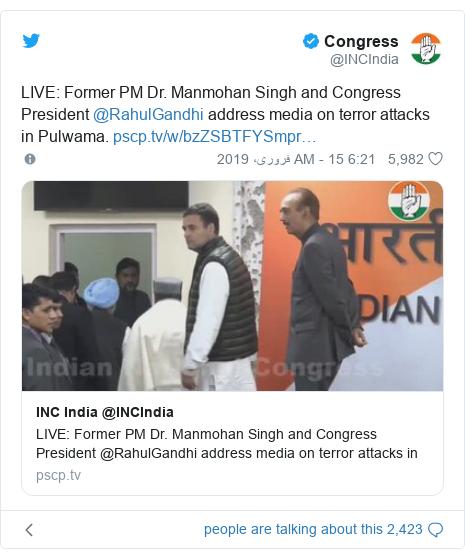 ٹوئٹر پوسٹس @INCIndia کے حساب سے: LIVE  Former PM Dr. Manmohan Singh and Congress President @RahulGandhi address media on terror attacks in Pulwama.