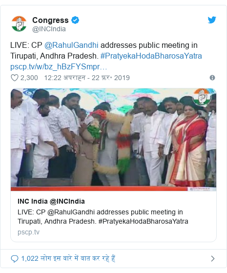 ट्विटर पोस्ट @INCIndia: LIVE  CP @RahulGandhi addresses public meeting in Tirupati, Andhra Pradesh. #PratyekaHodaBharosaYatra