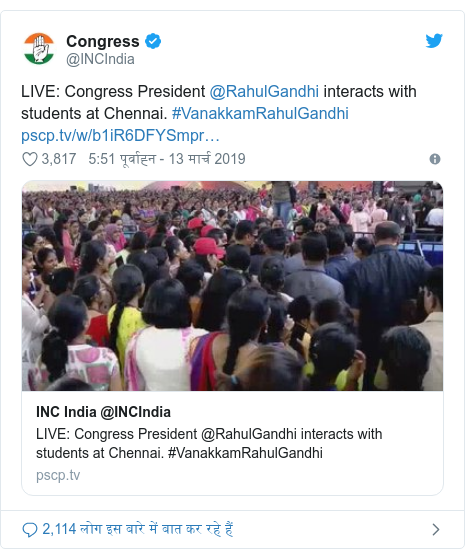 ट्विटर पोस्ट @INCIndia: LIVE  Congress President @RahulGandhi interacts with students at Chennai. #VanakkamRahulGandhi