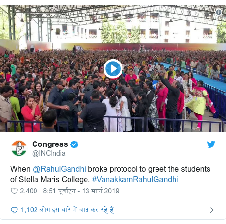ट्विटर पोस्ट @INCIndia: When @RahulGandhi broke protocol to greet the students of Stella Maris College. #VanakkamRahulGandhi