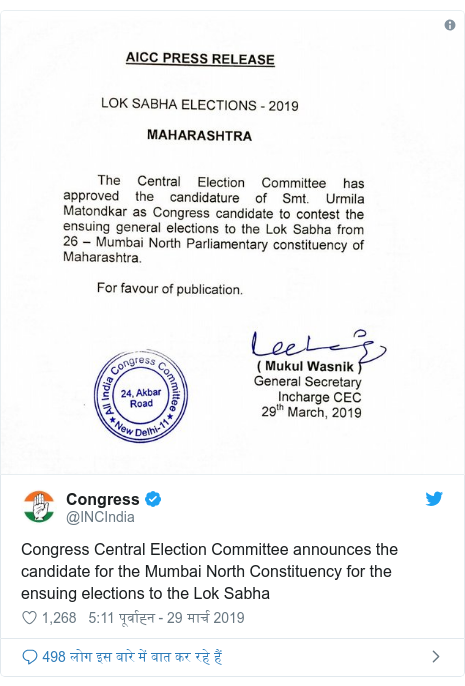 ट्विटर पोस्ट @INCIndia: Congress Central Election Committee announces the candidate for the Mumbai North Constituency for the ensuing elections to the Lok Sabha