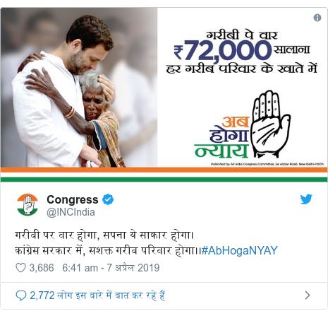 ट्विटर पोस्ट @INCIndia: गरीबी पर वार होगा, सपना ये साकार होगा।कांग्रेस सरकार में, सशक्त गरीब परिवार होगा।।#AbHogaNYAY