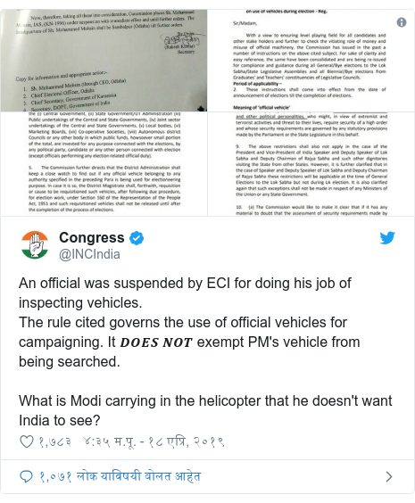 Twitter post by @INCIndia: An official was suspended by ECI for doing his job of inspecting vehicles. The rule cited governs the use of official vehicles for campaigning. It 𝑫𝑶𝑬𝑺 𝑵𝑶𝑻 exempt PM's vehicle from being searched.What is Modi carrying in the helicopter that he doesn't want India to see?