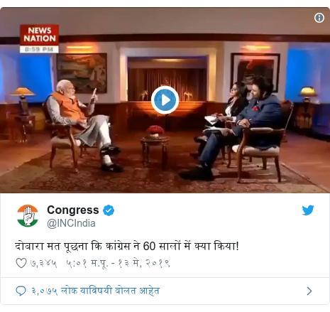 Twitter post by @INCIndia: दोबारा मत पूछना कि कांग्रेस ने 60 सालों में क्या किया!