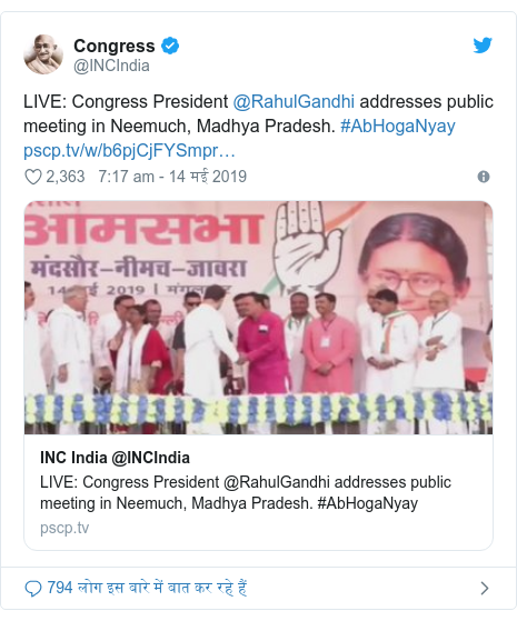 ट्विटर पोस्ट @INCIndia: LIVE  Congress President @RahulGandhi addresses public meeting in Neemuch, Madhya Pradesh. #AbHogaNyay