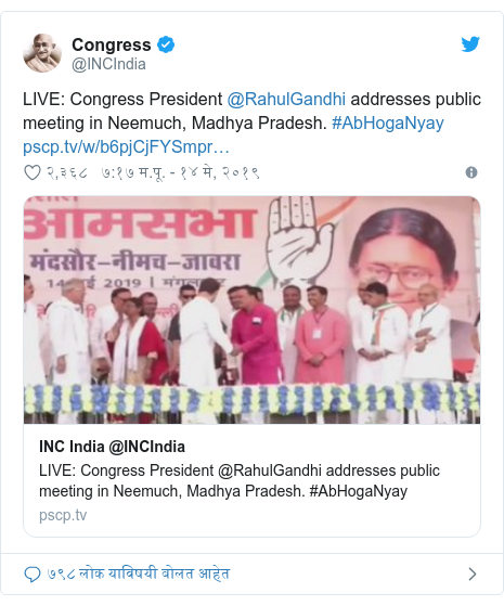 Twitter post by @INCIndia: LIVE  Congress President @RahulGandhi addresses public meeting in Neemuch, Madhya Pradesh. #AbHogaNyay