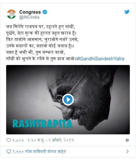 Twitter post by @INCIndia: जब मिलेंगे राजपथ पर, टहलते हुए गांधी,पूछेंगे, बेटा मुल्क की हालत बहुत खराब है।फिर ताकोगे आसमान, चुराओगे नजरें उनसे,उनके सवालों का, बताओ कोई जवाब है।।वक़्त है अभी भी, तुम सम्भल जाओ,गाँधी को भूलने के रवैये से तुम बाज आओ।।#GandhiSandeshYatra