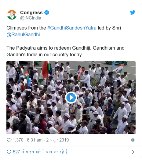 ट्विटर पोस्ट @INCIndia: Glimpses from the #GandhiSandeshYatra led by Shri @RahulGandhi The Padyatra aims to redeem Gandhiji, Gandhism and Gandhi's India in our country today.
