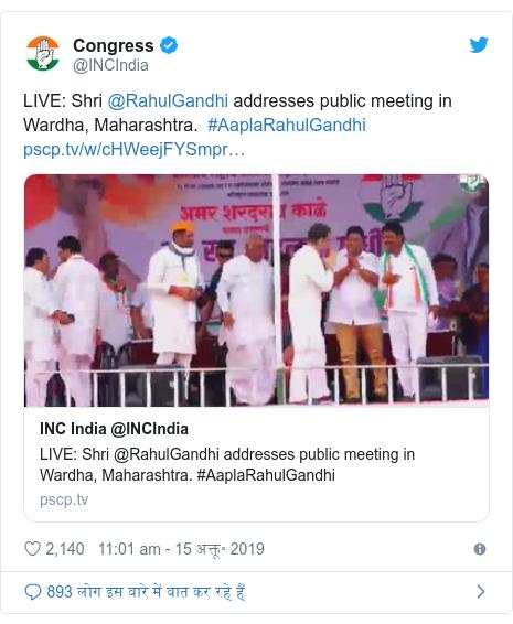 ट्विटर पोस्ट @INCIndia: LIVE  Shri @RahulGandhi addresses public meeting in Wardha, Maharashtra.  #AaplaRahulGandhi