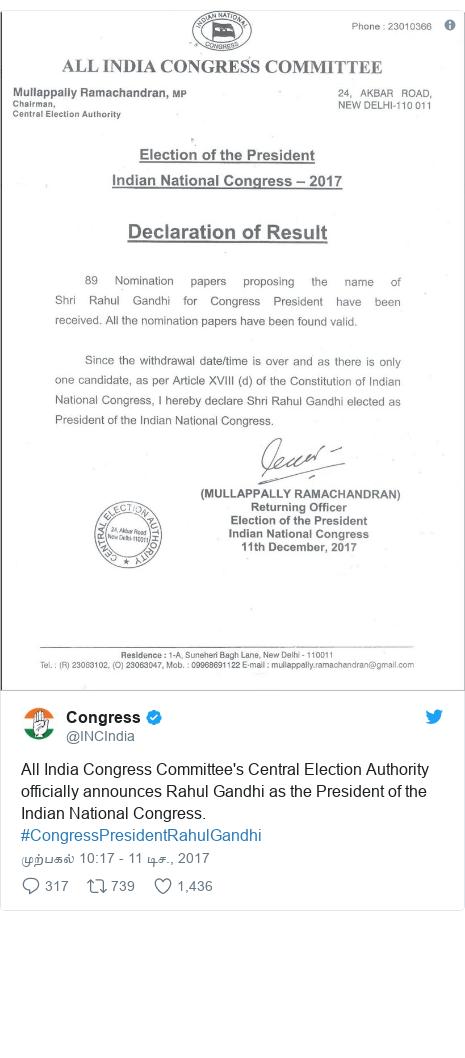 டுவிட்டர் இவரது பதிவு @INCIndia: All India Congress Committee's Central Election Authority officially announces Rahul Gandhi as the President of the Indian National Congress. #CongressPresidentRahulGandhi