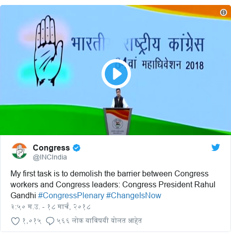 Twitter post by @INCIndia: My first task is to demolish the barrier between Congress workers and Congress leaders  Congress President Rahul Gandhi #CongressPlenary #ChangeIsNow