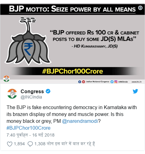 ट्विटर पोस्ट @INCIndia: The BJP is fake encountering democracy in Karnataka with its brazen display of money and muscle power. Is this money black or grey, PM @narendramodi? #BJPChor100Crore
