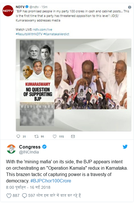 """ट्विटर पोस्ट @INCIndia: With the 'mining mafia' on its side, the BJP appears intent on orchestrating an """"Operation Kamala"""" redux in Karnataka. This brazen tactic of capturing power is a travesty of democracy. #BJPChor100Crore"""