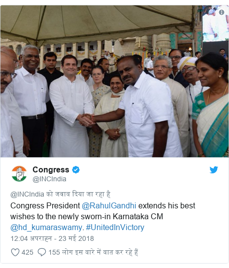 ट्विटर पोस्ट @INCIndia: Congress President @RahulGandhi extends his best wishes to the newly sworn-in Karnataka CM @hd_kumaraswamy. #UnitedInVictory