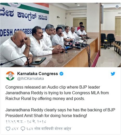 Twitter post by @INCKarnataka: Congress released an Audio clip where BJP leader Janaradhana Reddy is trying to lure Congress MLA from Raichur Rural by offering money and posts. Janaradhana Reddy clearly says he has the backing of BJP President Amit Shah for doing horse trading!