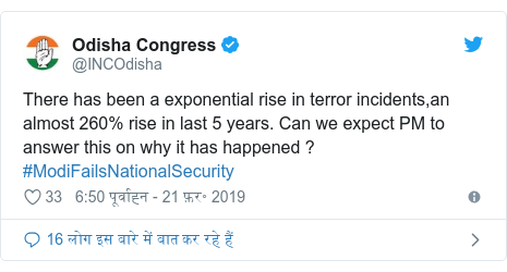 ट्विटर पोस्ट @INCOdisha: There has been a exponential rise in terror incidents,an almost 260% rise in last 5 years. Can we expect PM to answer this on why it has happened ?#ModiFailsNationalSecurity